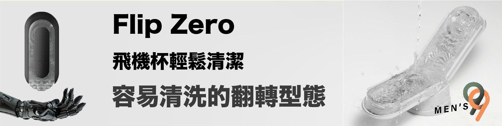 flip-zero
