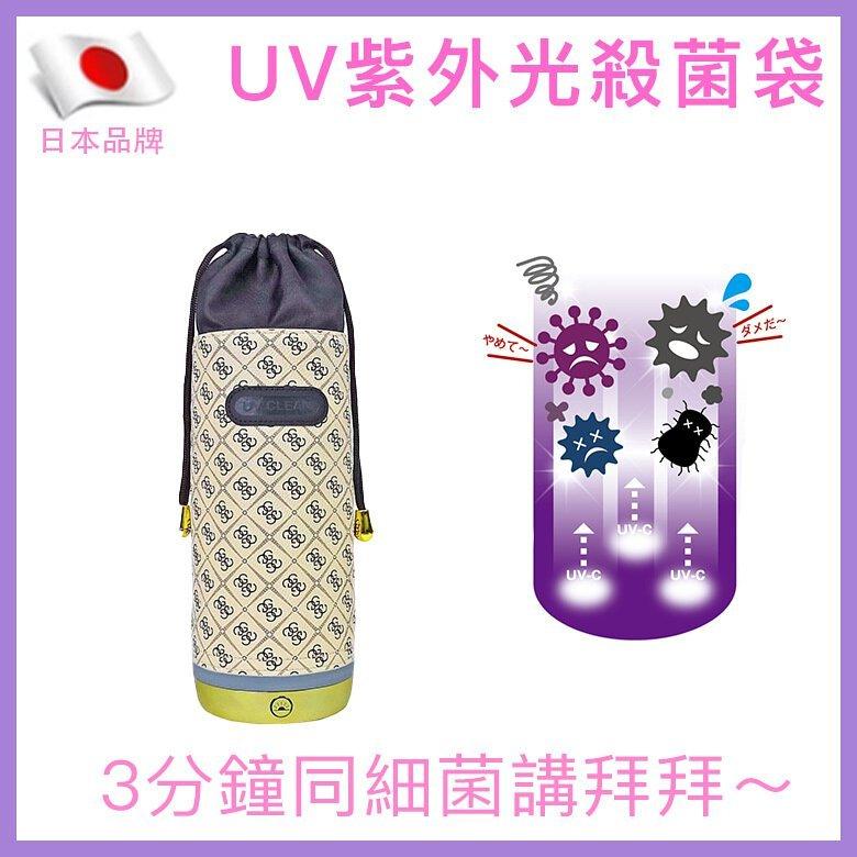 UV紫外光殺菌清潔袋