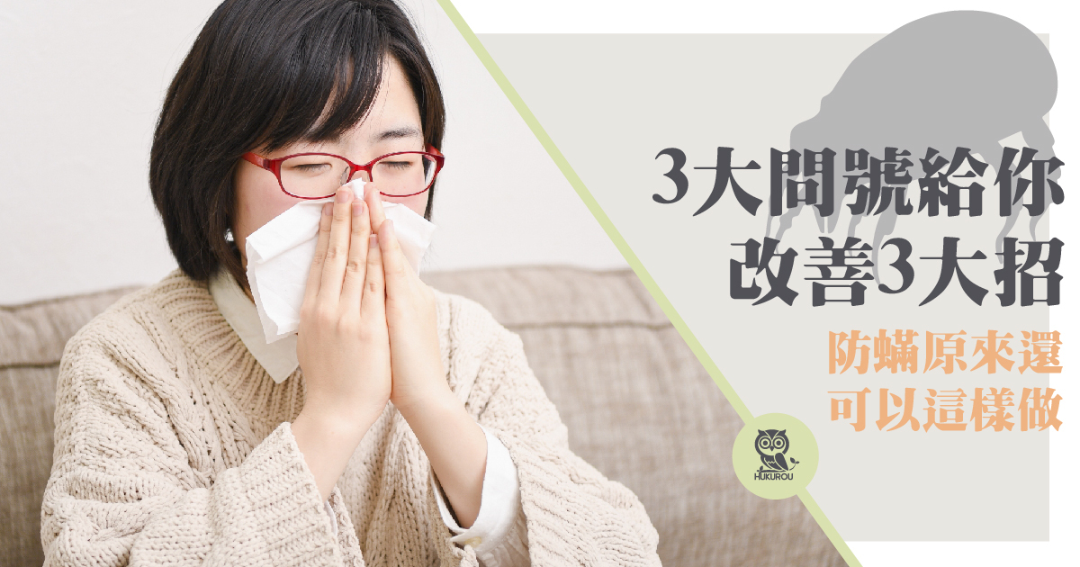 塵蟎過敏怎麼辦?皮膚會有哪些症狀?原因是什麼?