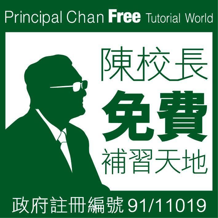 Principal Chan Free Tutorial World 陳校長免費補習天地