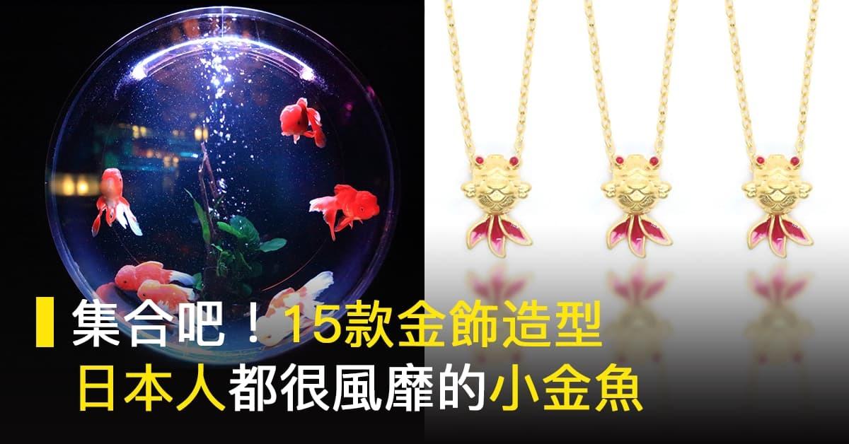 集結 15 款金飾造型,包含日本人風靡的金魚,你能參透幾款黃金造型背後寓意呢?