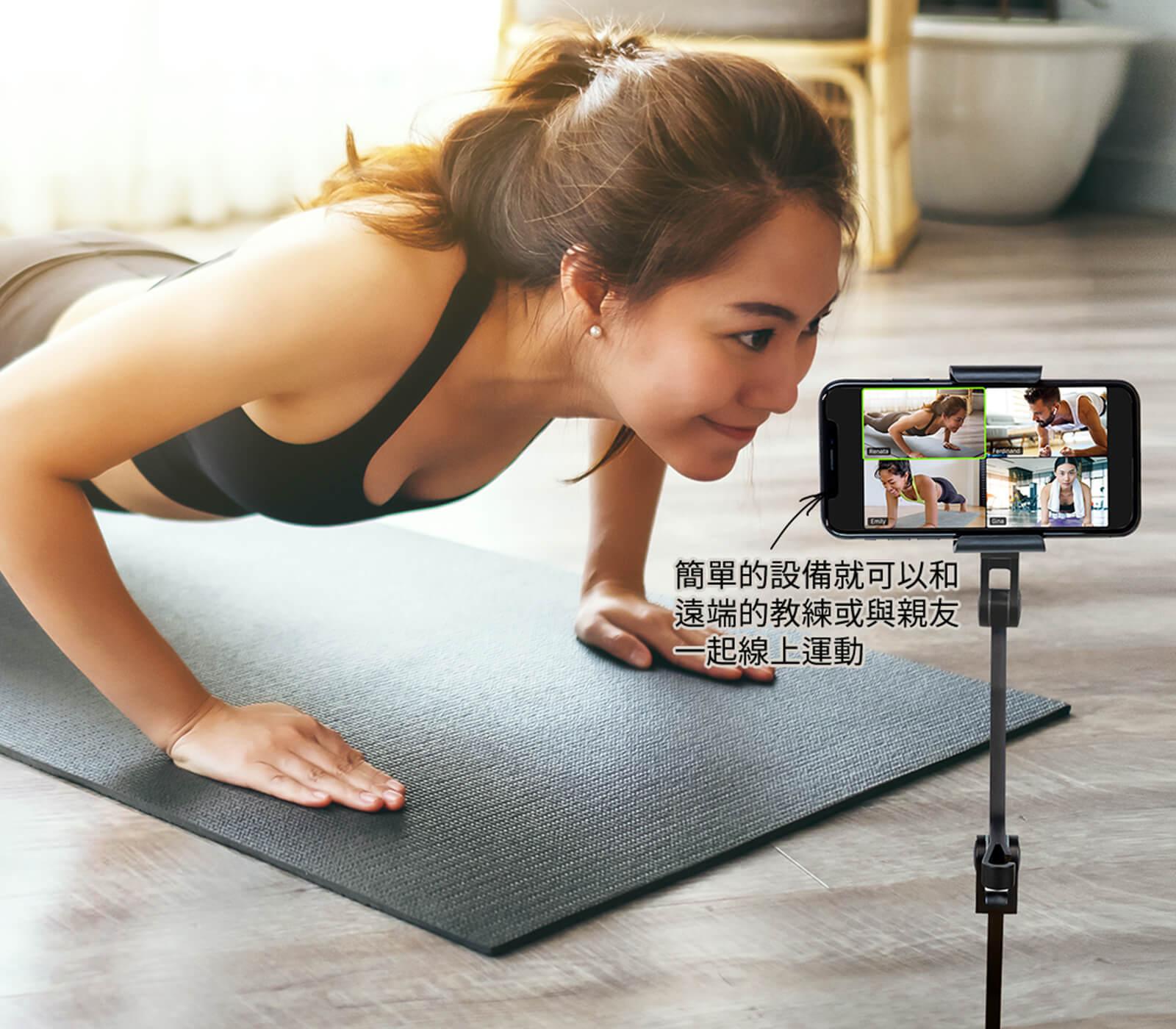 簡單的設備就可以和遠端的教練或與親友一起線上運動