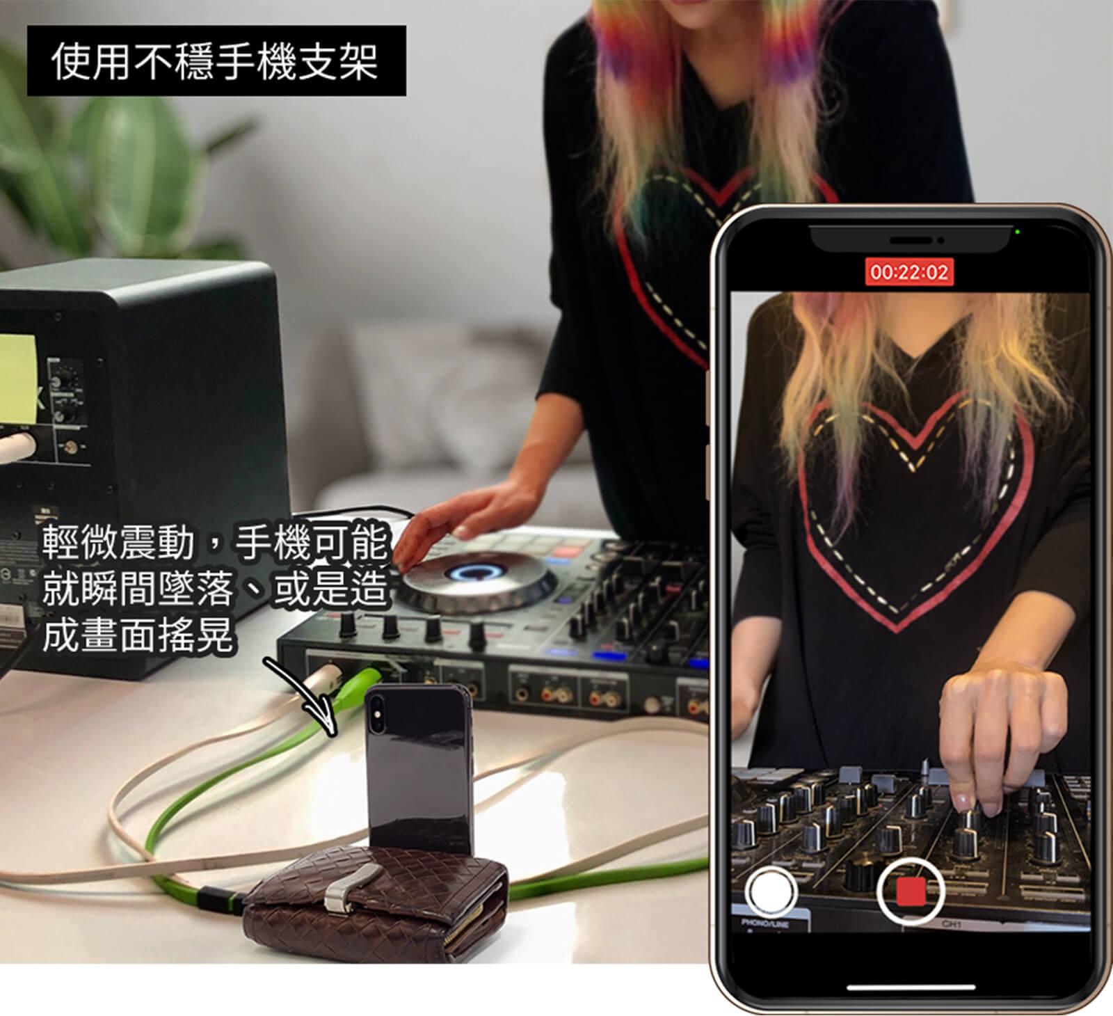 使用不穩手機支架:輕微震動,手機可能就瞬間墜落、或是造成畫面搖晃