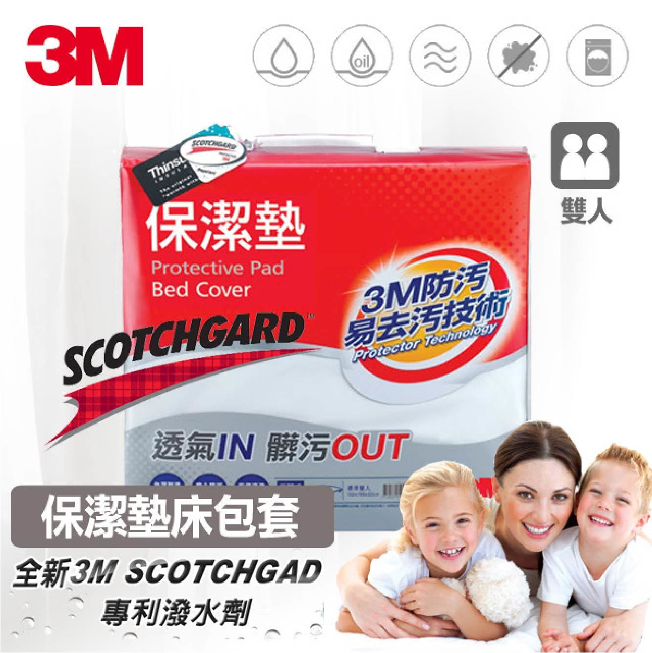 3M 保潔墊-雙人床包組