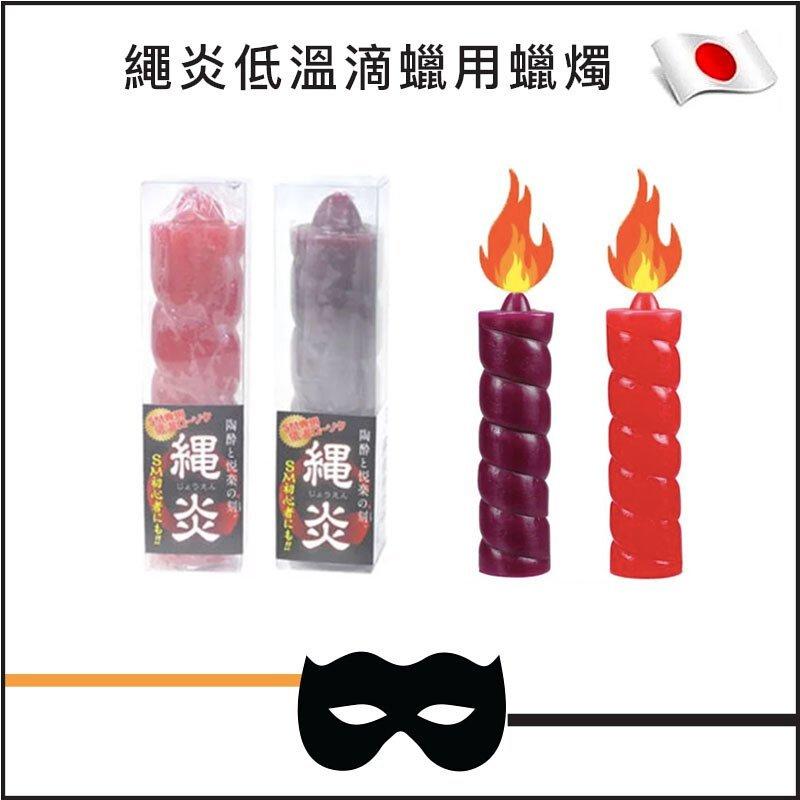 繩炎低溫滴蠟用蠟燭