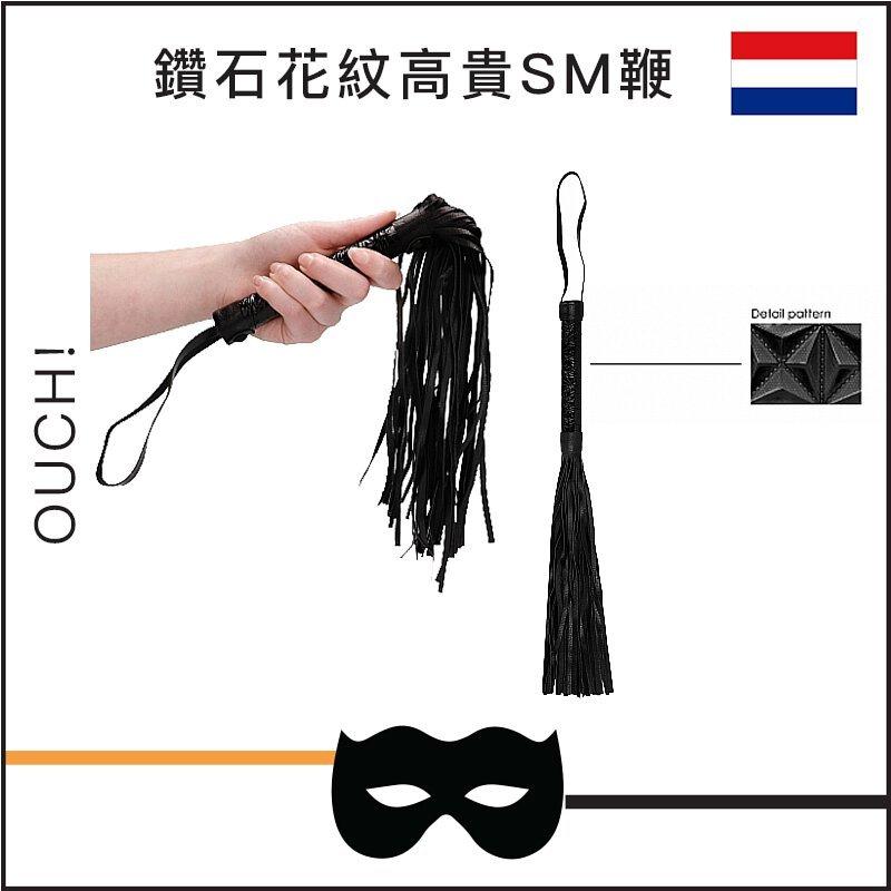 鑽石花紋高貴SM鞭