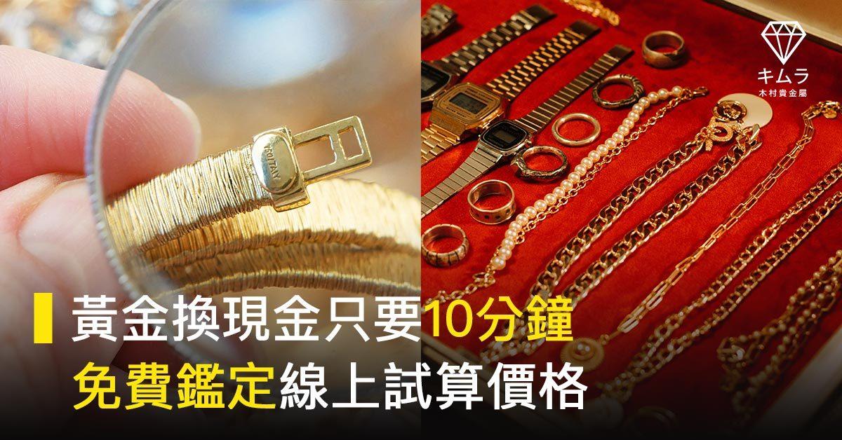 一錢黃金多少錢,木村貴金屬提供線上免費鑑定