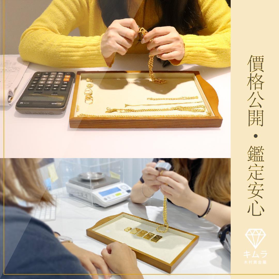 木村貴金屬將每日黃金回收價格更新在官網