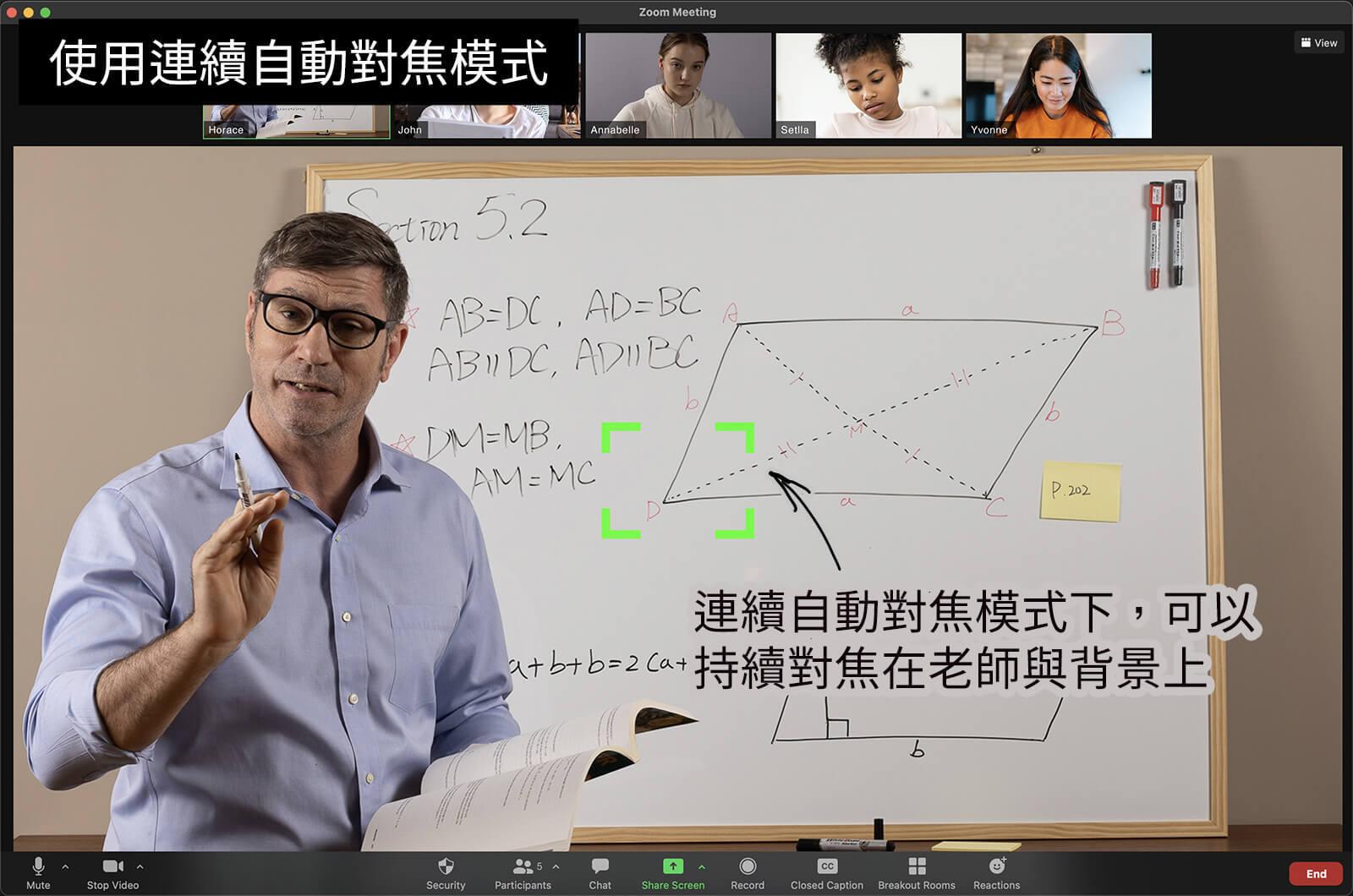 使用連續自動對焦模式:連續自動對焦模式下,可以持續對焦在老師與背景上