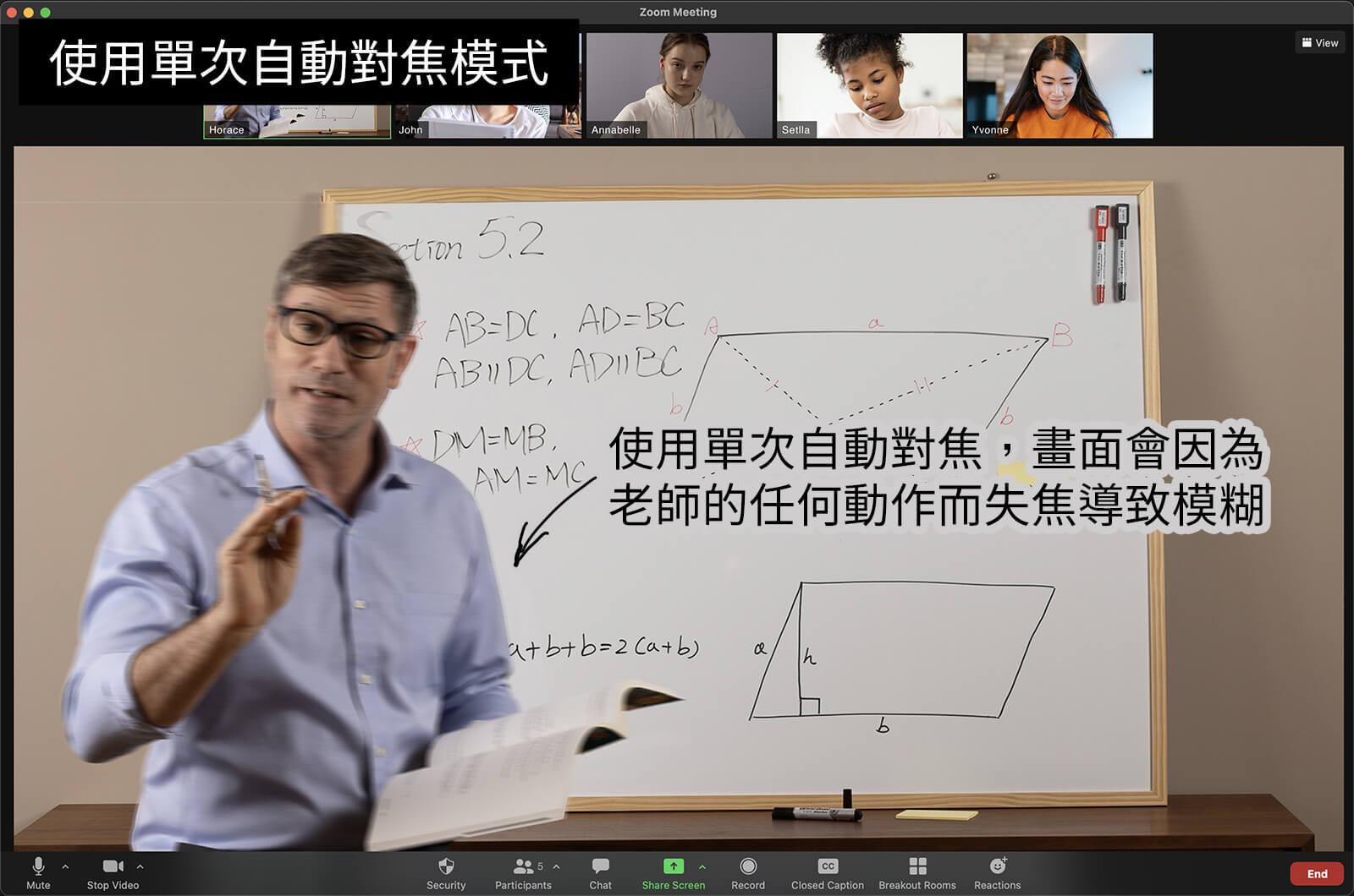 使用單次自動對焦模式:使用單次自動對焦,畫面會因為老師的任何動作而失焦導致模糊