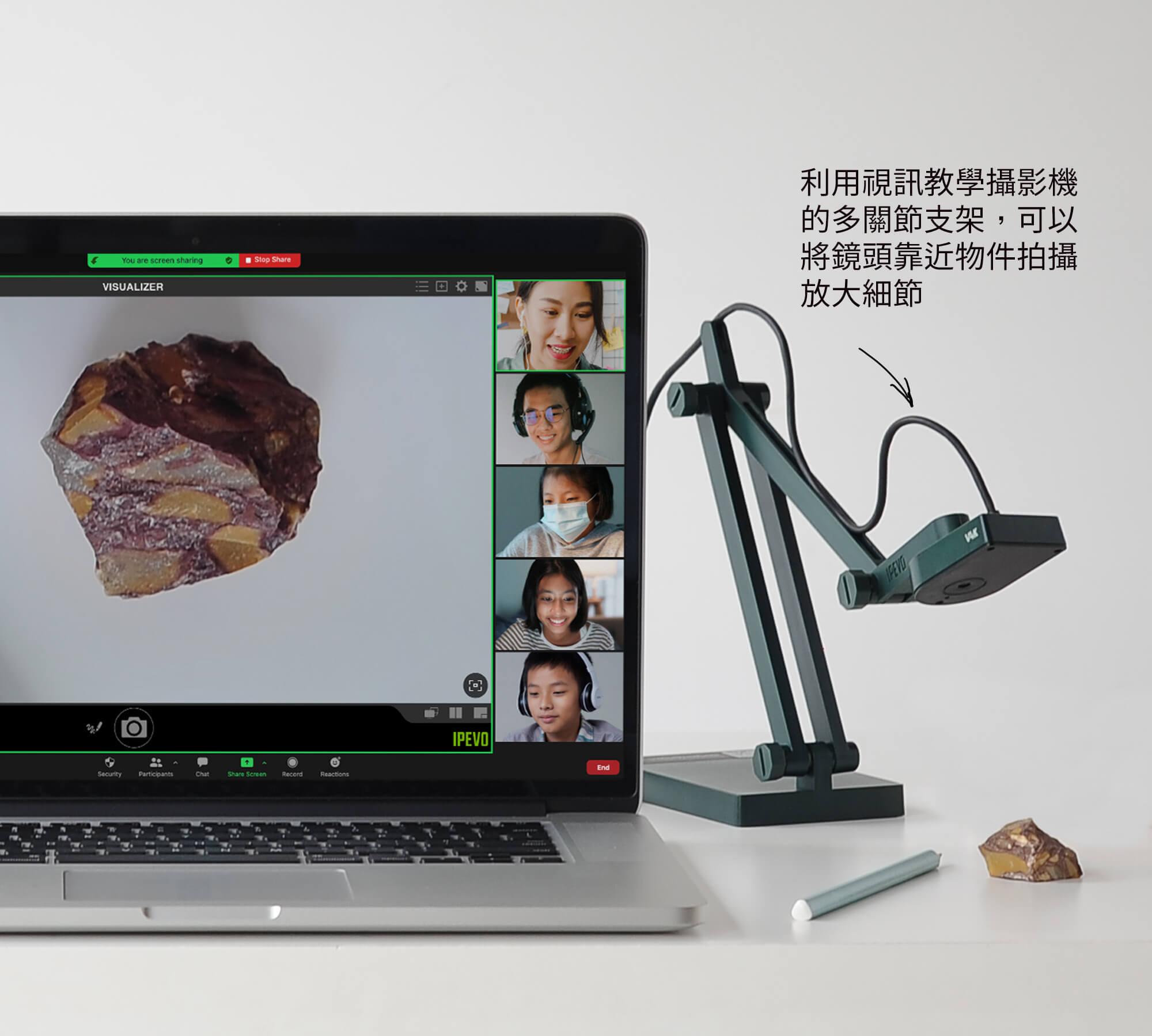 利用視訊教學攝影機的多關節支架,可以將鏡頭靠近物件拍攝放大細節