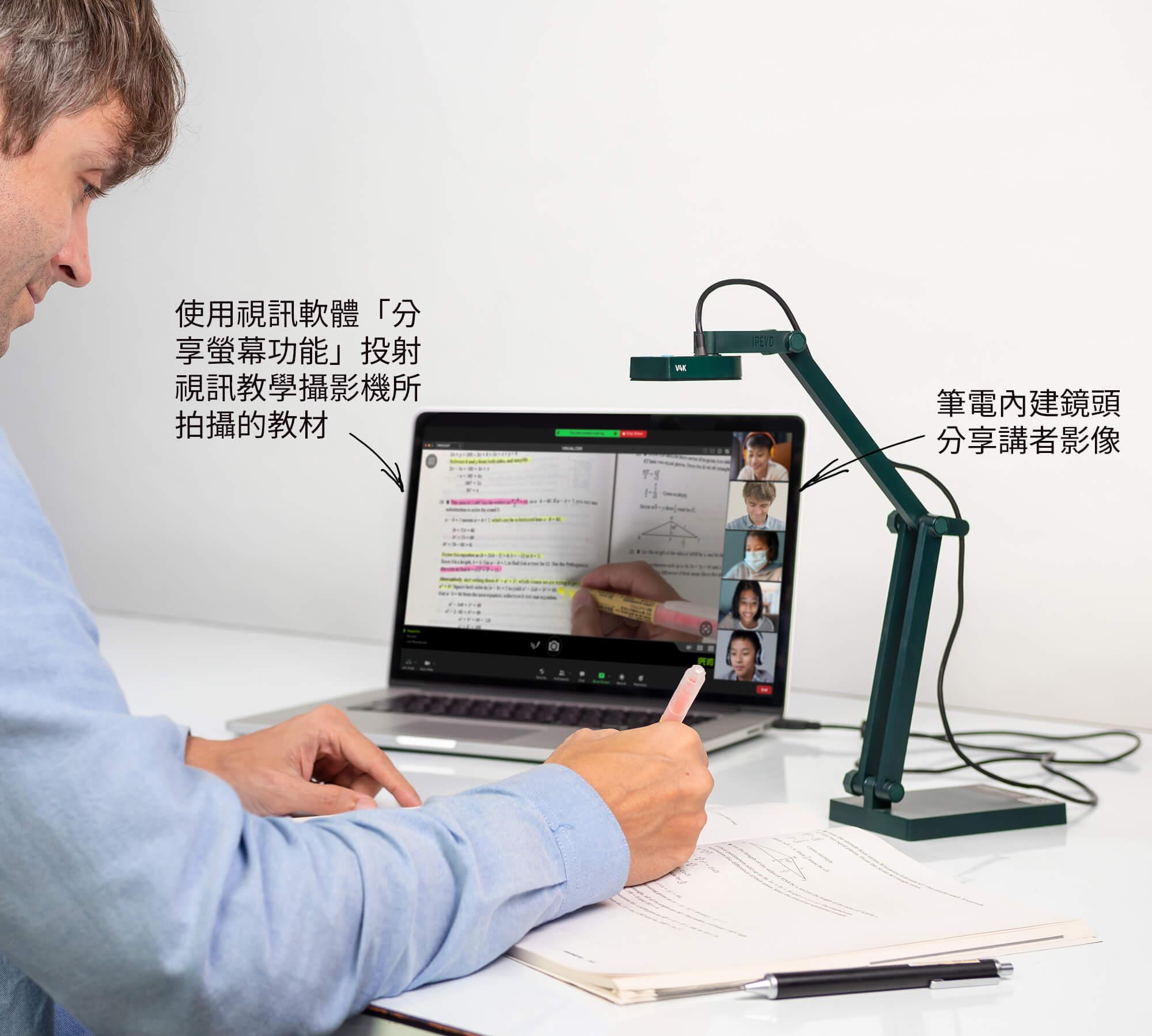 筆電內建鏡頭分享講者影像,與使用視訊軟體「分享螢幕功能」投射視訊教學攝影機所拍攝的教材