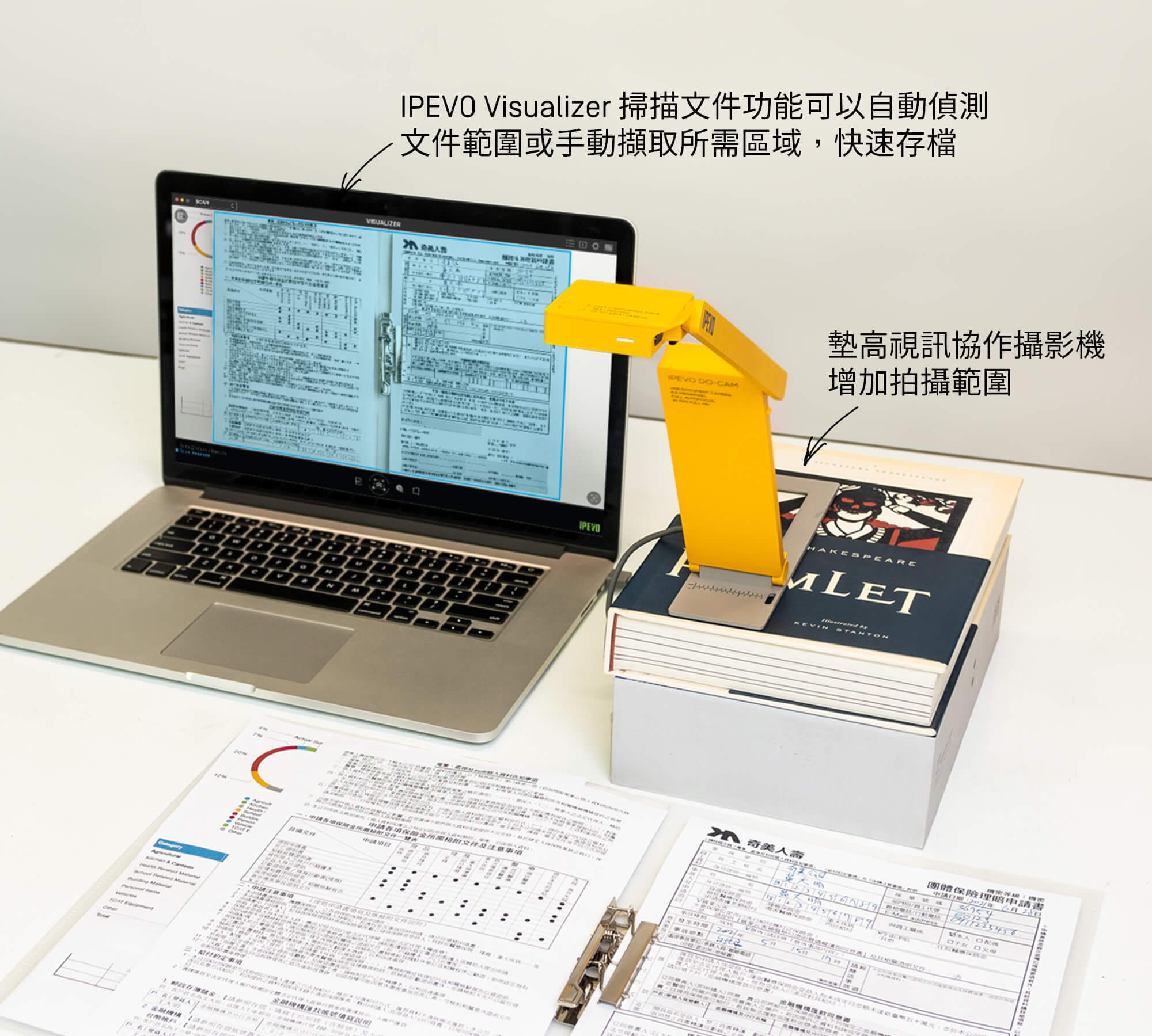 IPEVO Visualizer 掃描文件功能可以自動偵測文件範圍或手動擷取所需區域,快速存檔;墊高視訊協作攝影機 增加拍攝範圍