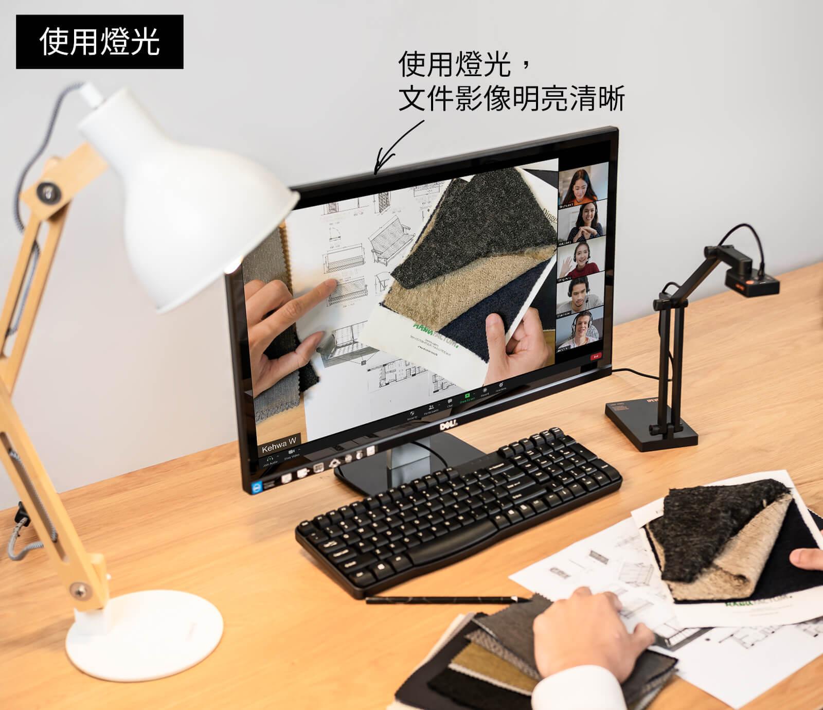 使用燈光:文件影像明亮清晰