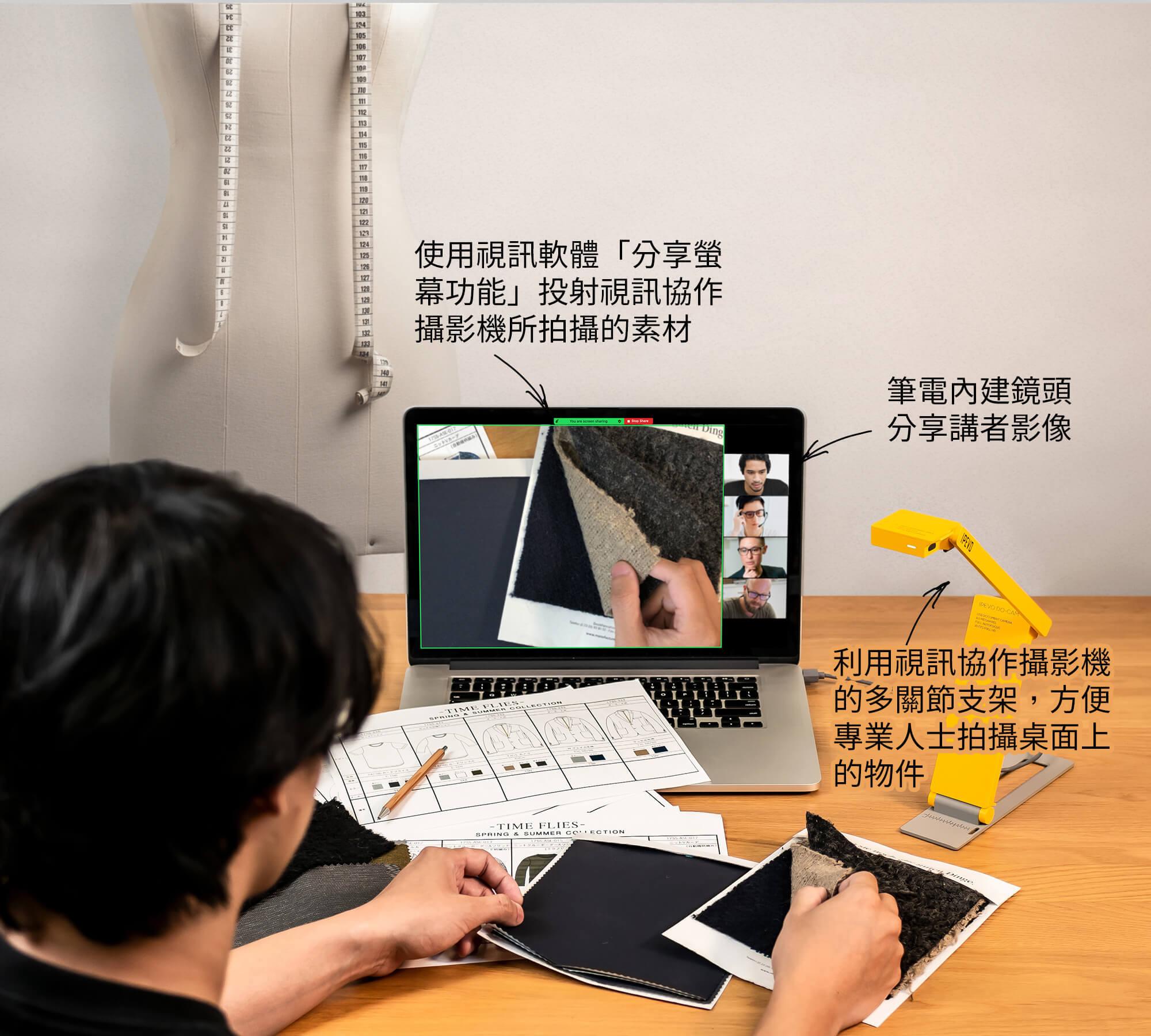利用視訊協作攝影機的多關節支架,方便專業人士拍攝桌面上的物件;使用視訊軟體「分享螢幕功能」投射視訊協作攝影機所拍攝的素材,筆電內建鏡頭分享講者影像