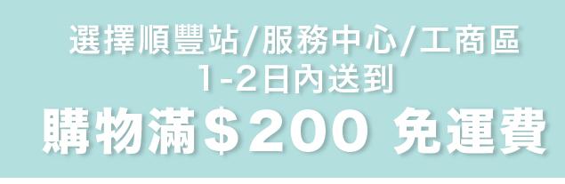 滿200蚊免運費
