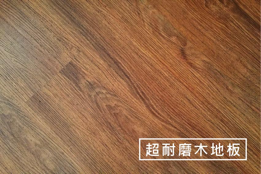 地板材質:超耐磨地板