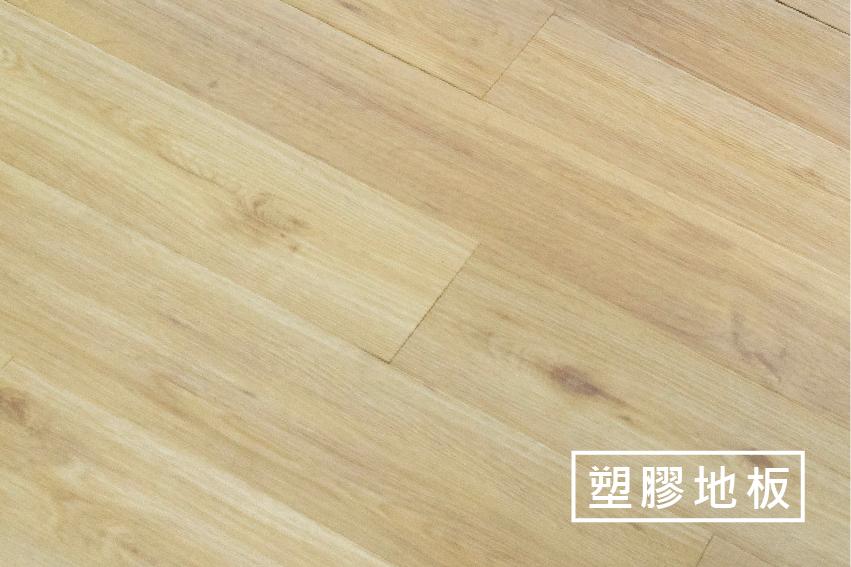 塑膠地板價格便宜