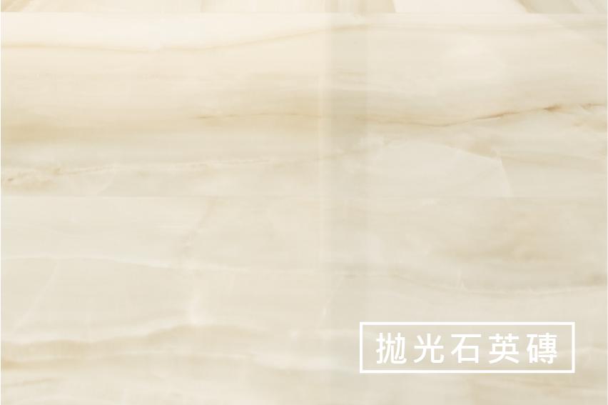 地板材質:拋光石英磚
