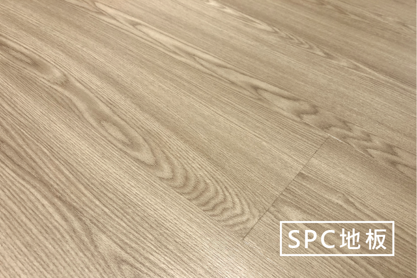 地板材質:SPC地板