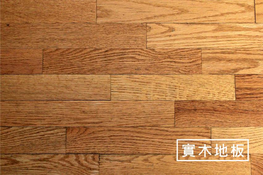 地板材質:實木地板