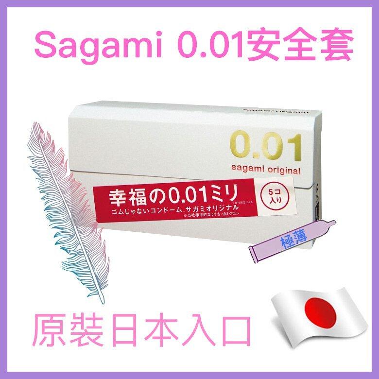 Sagami0.01套