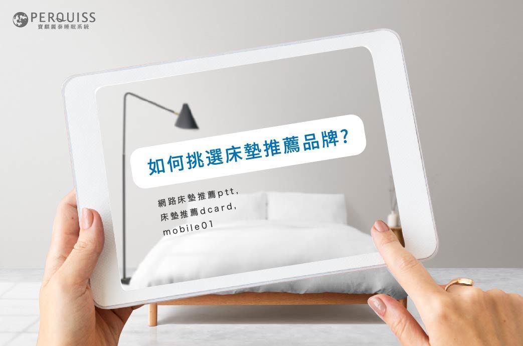 2021如何挑選床墊推薦品牌|網路床墊推薦ptt,床墊推薦dcard,床墊mobile01...