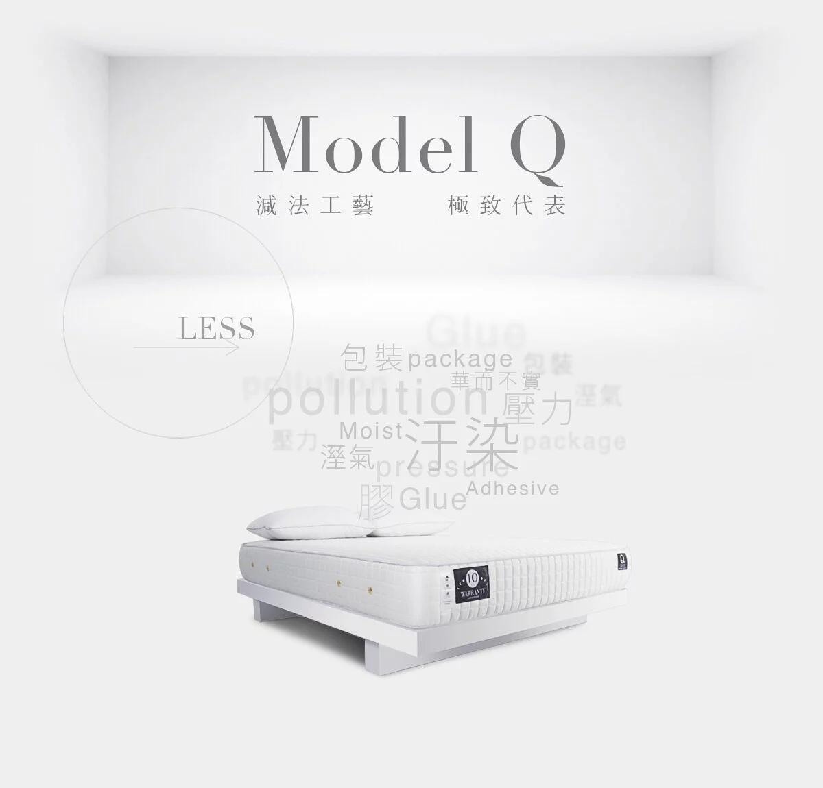 寶麒麗泰Perquiss Model Q (雙人)