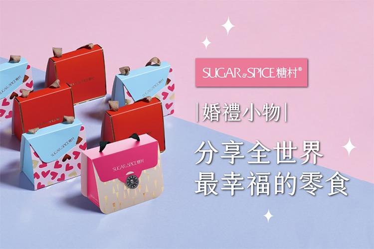 喜餅喜糖_喜糖推薦_喜糖盒_喜糖禮盒