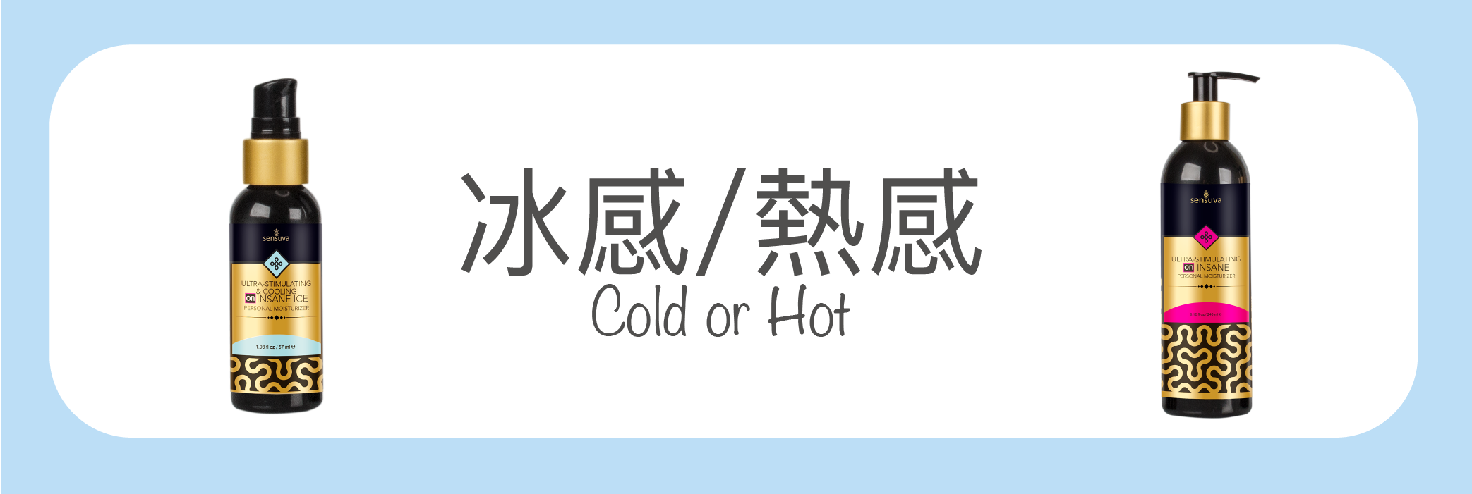 冰感熱感分類