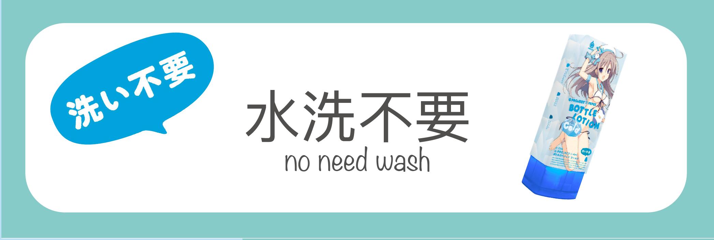 不能水洗分類
