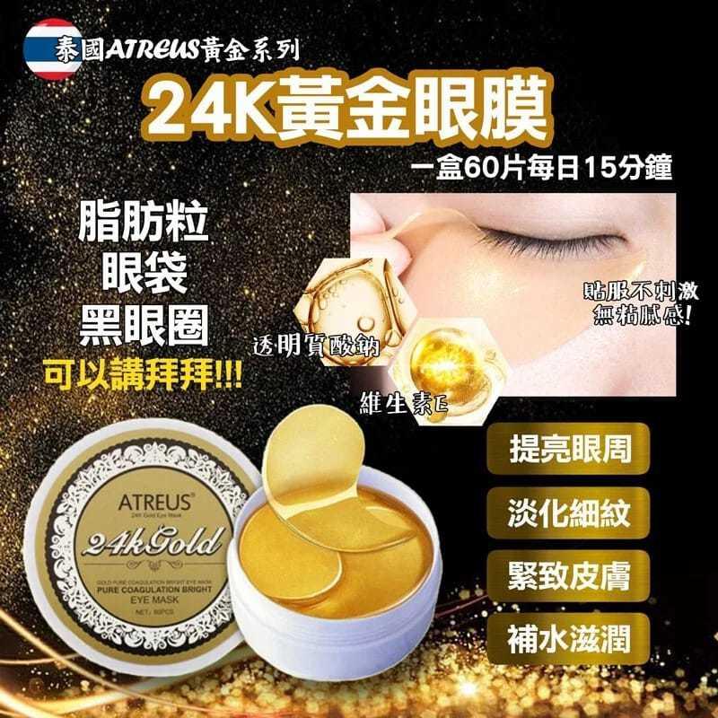 泰國ATREUS 24K GOLD EYE MASK 24K黃金眼膜(1盒60片)