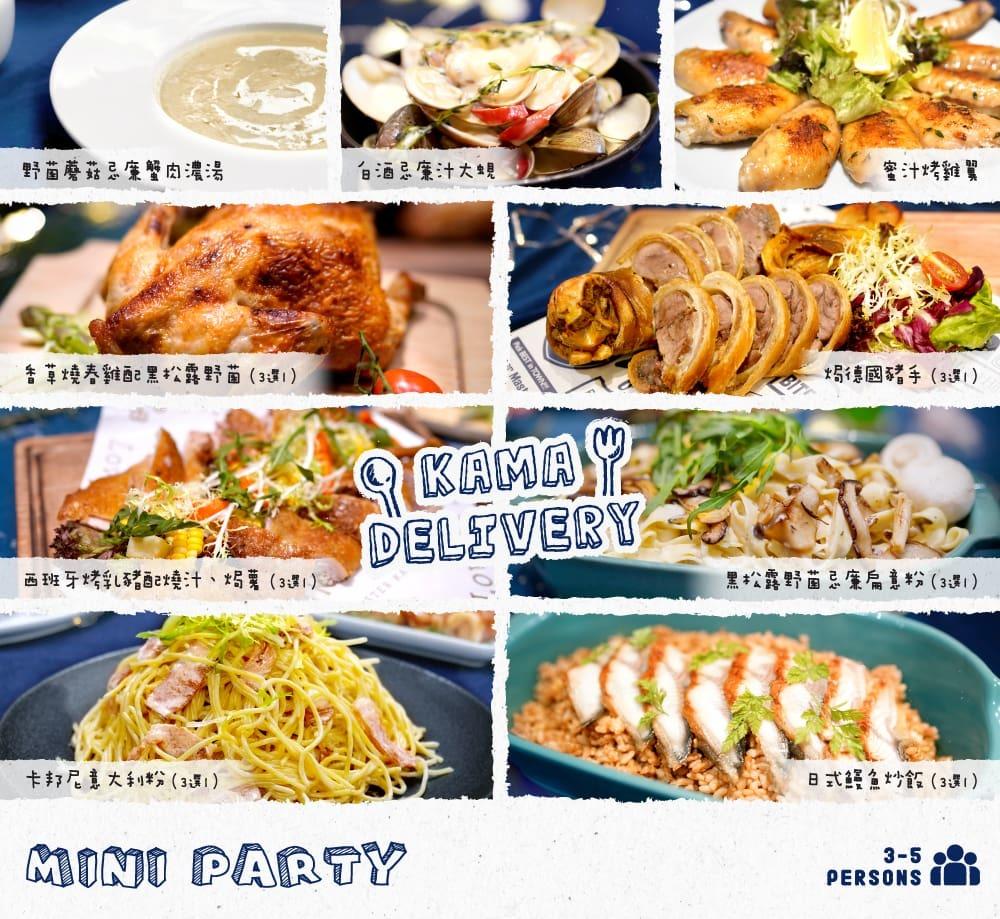 Mini Party Set 到會套餐食物份量適合3-5人小型到會派對享用|美食到會外賣推介|Kama Delivery Catering Service