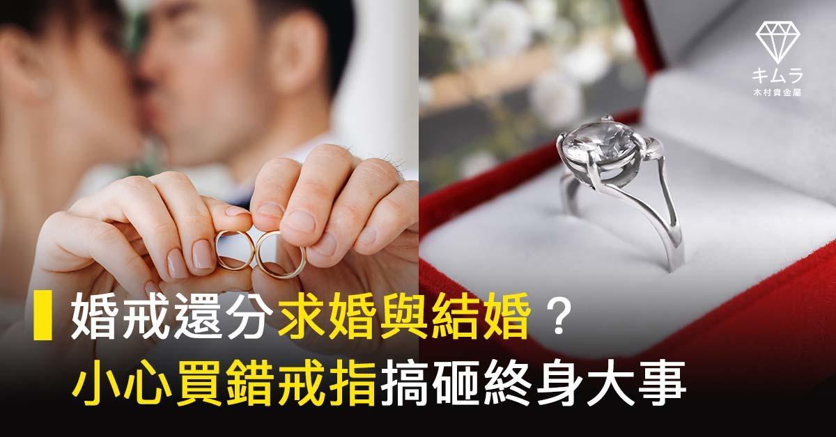 求婚戒和結婚戒在含義、設計、用途和戴法上有所不同
