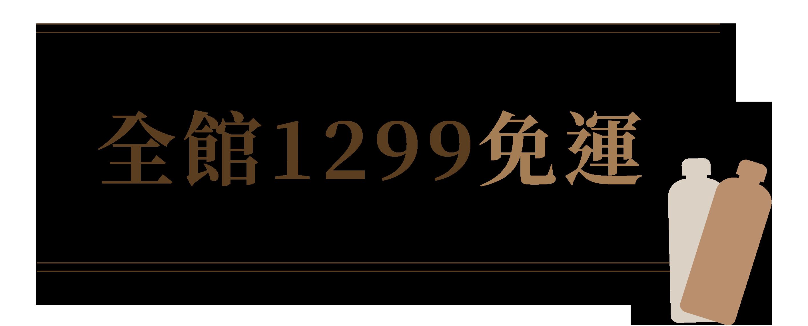 1199免運