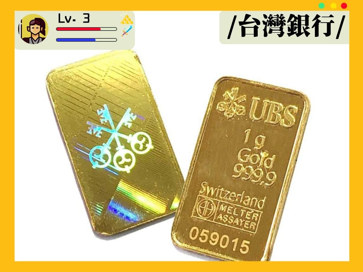 台灣銀行主要販售的「三支鑰匙」為UBS金條的特色