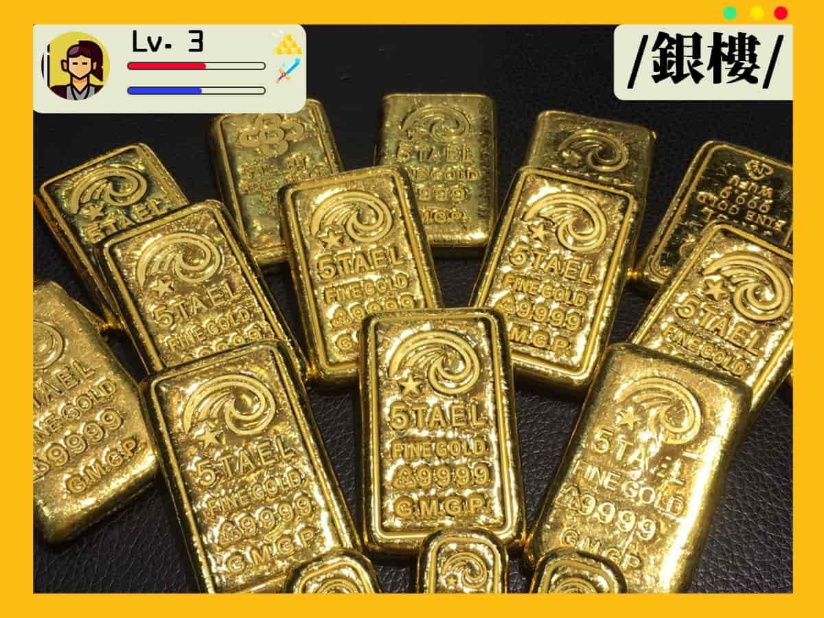 銀樓做為金條流通的中繼站,販售的金條類型多元,不像台銀只有固定品牌