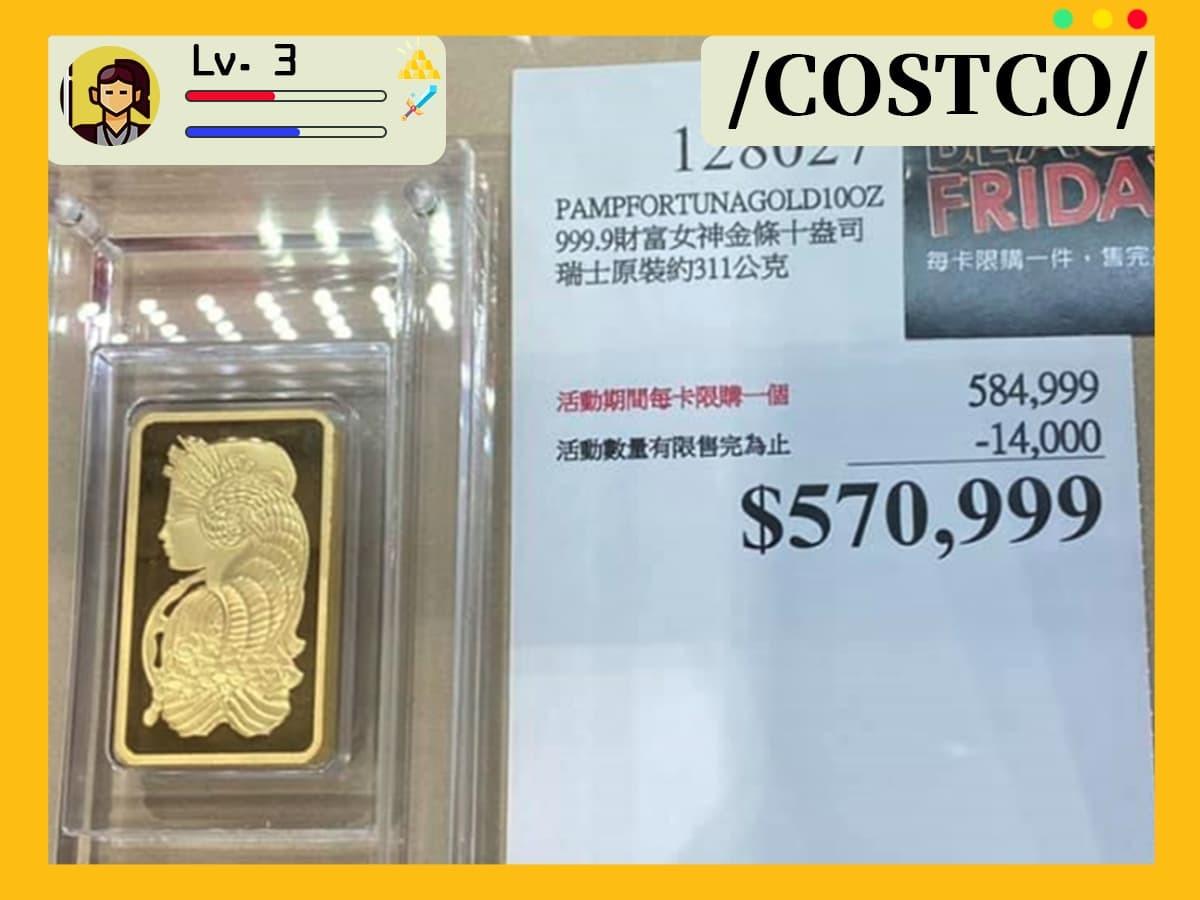 美式賣場販賣10盎司的金條,價值高達 57 萬元,不到一小時就銷售一空