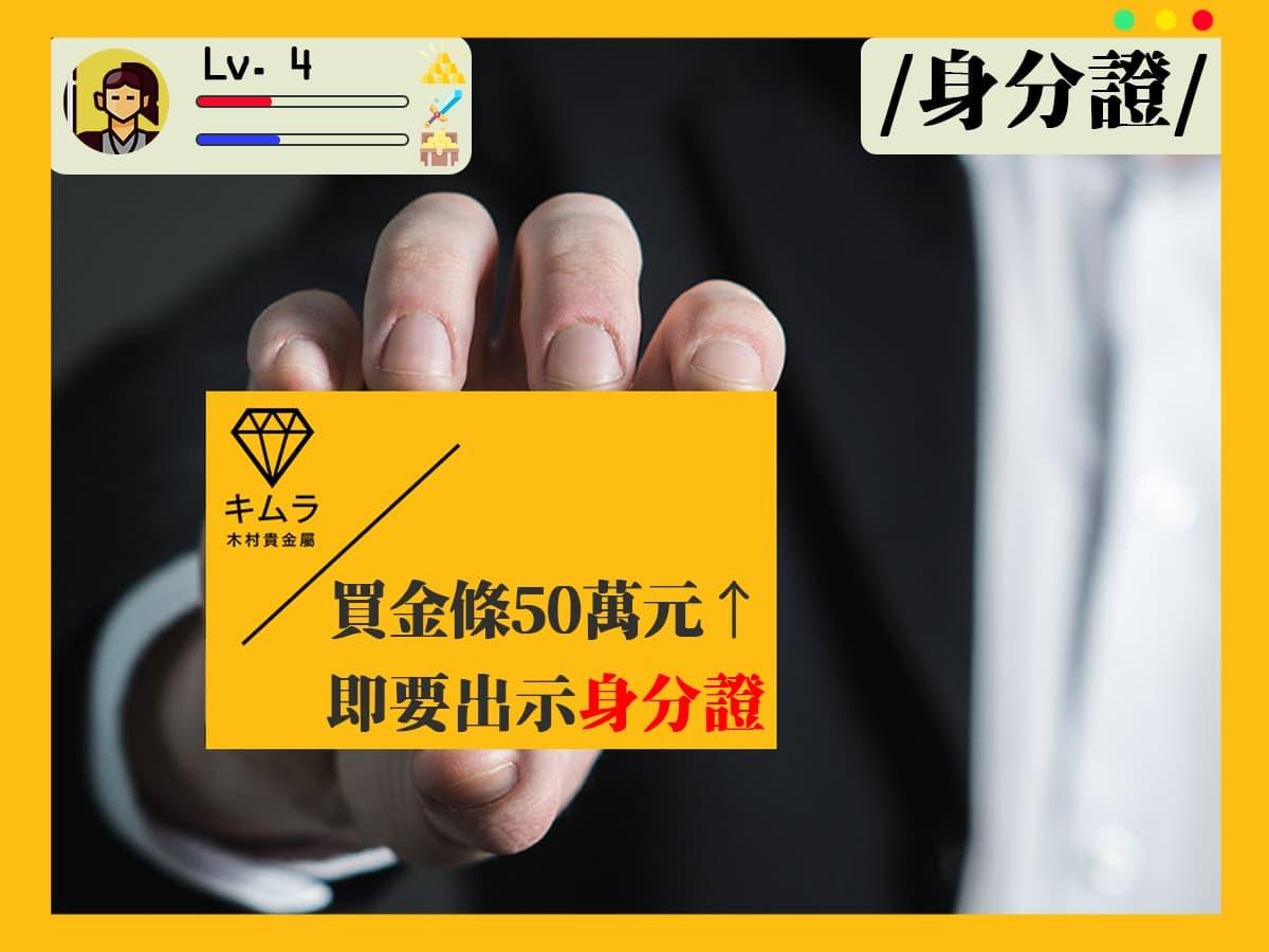 如果要用現金買價值超過 50萬元的黃金,你就必須帶上你的身分證