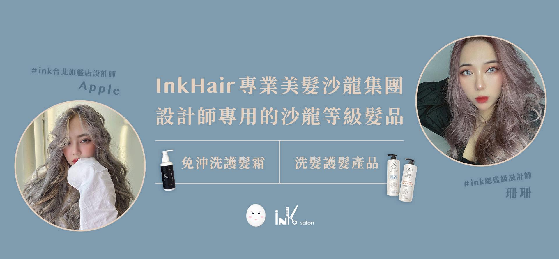 Ink hair專業美髮沙龍集團設計師專用的沙龍等級髮品免沖洗護髮霜洗髮精護髮素