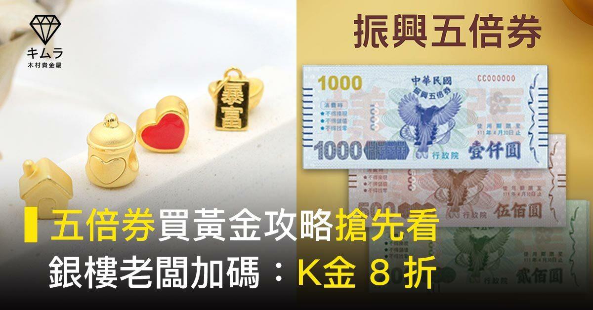 五倍券可以買黃金兌現,現在購買滿額再送限量金條蠟
