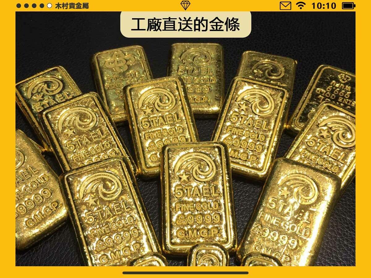 木村貴金屬銀樓的金條多為工廠直送,很適合不想出門的你