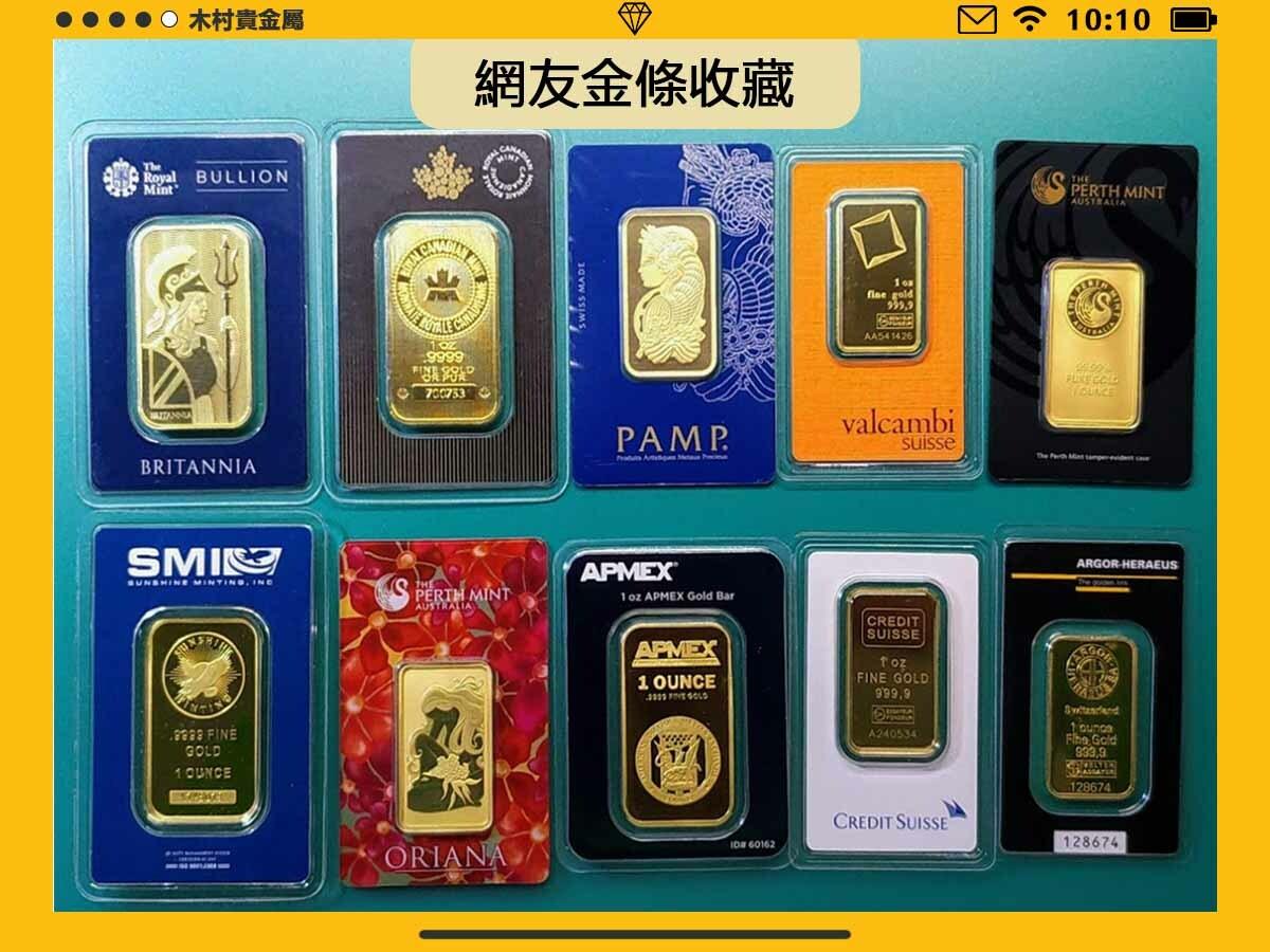網友在論壇分享收集各國品牌的金條戰利品