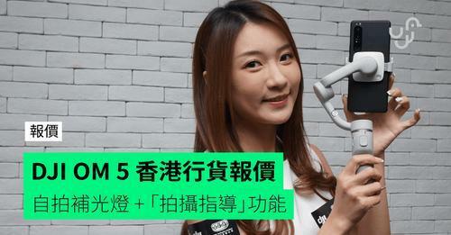【報價】DJI OM 5 香港行貨 價錢 外形 操控 設計 開賣 詳情