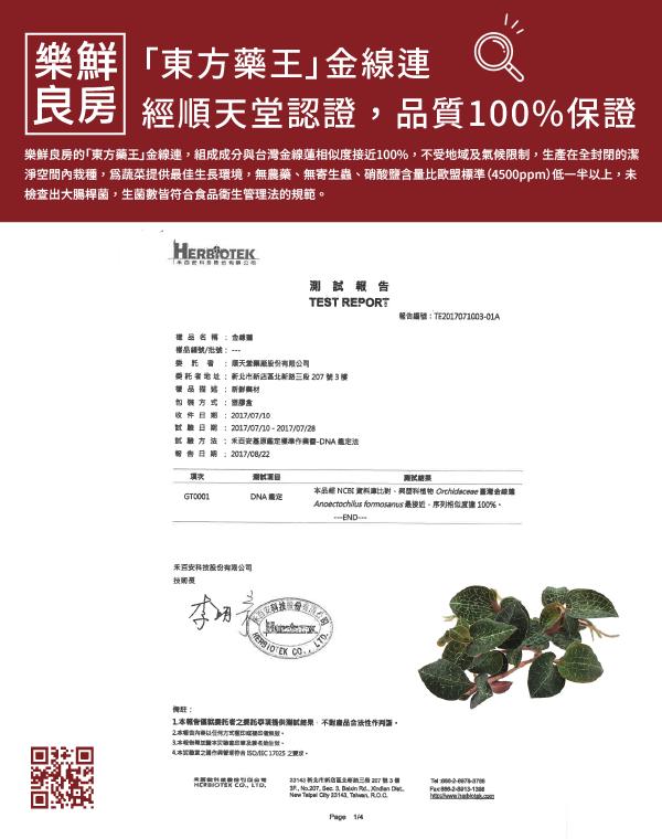 【東方藥王】金線蓮經順天堂認證品質100%保證