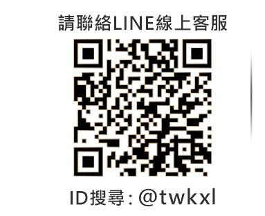 請聯絡LINE線上客服 ID搜尋 twkxl