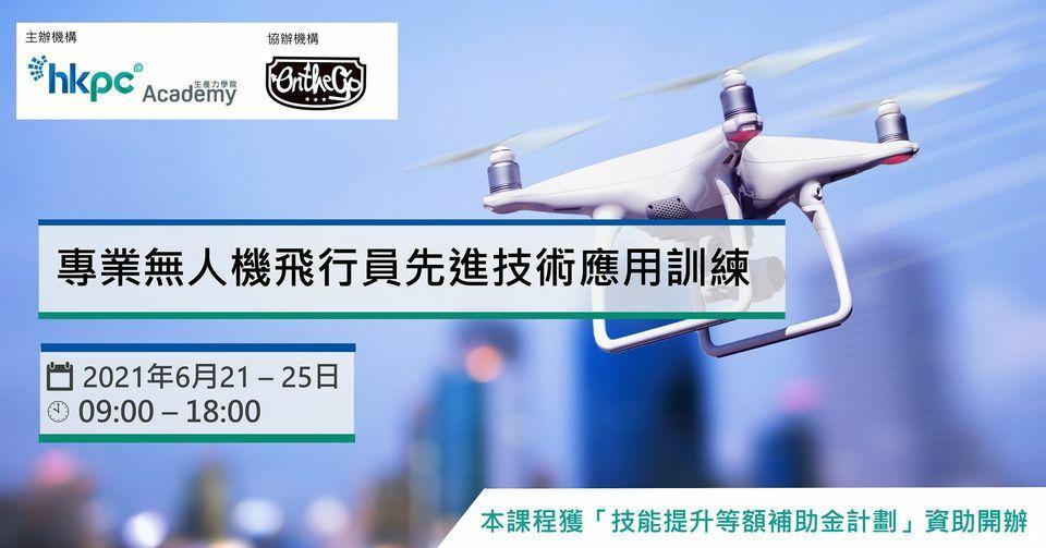 《專業無人機飛行員先進技術應用訓練》