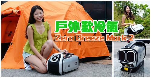 Zero Breeze Mark 2移動式冷氣--- Showroom 尊享信用卡免息分期