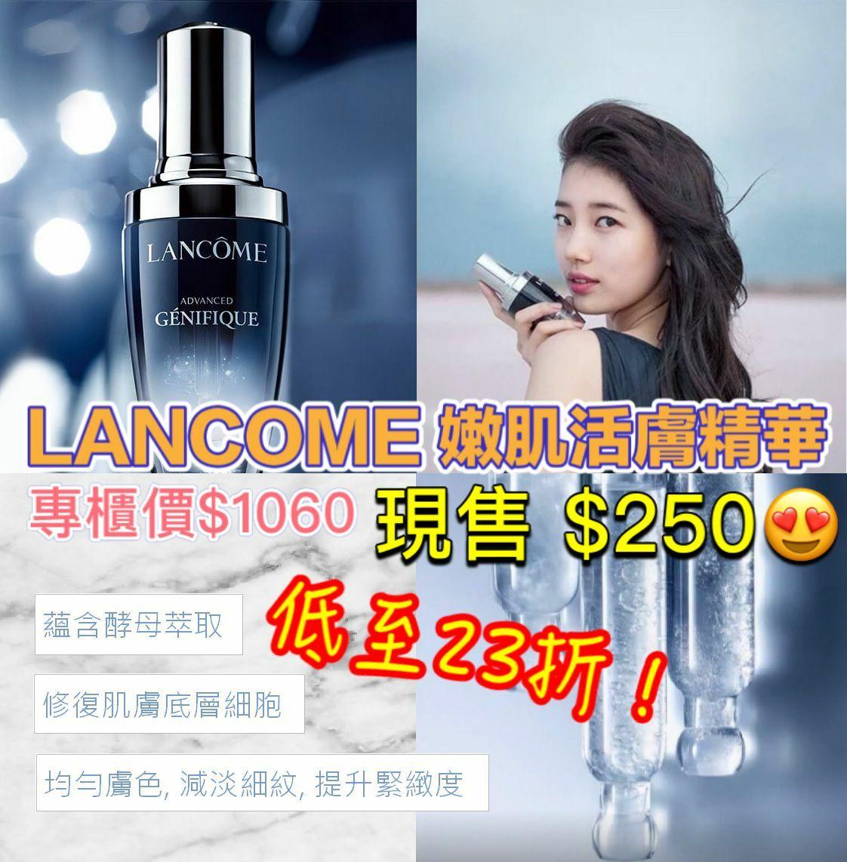 LANCOME 嫩肌活膚精華 - 50ML 特價