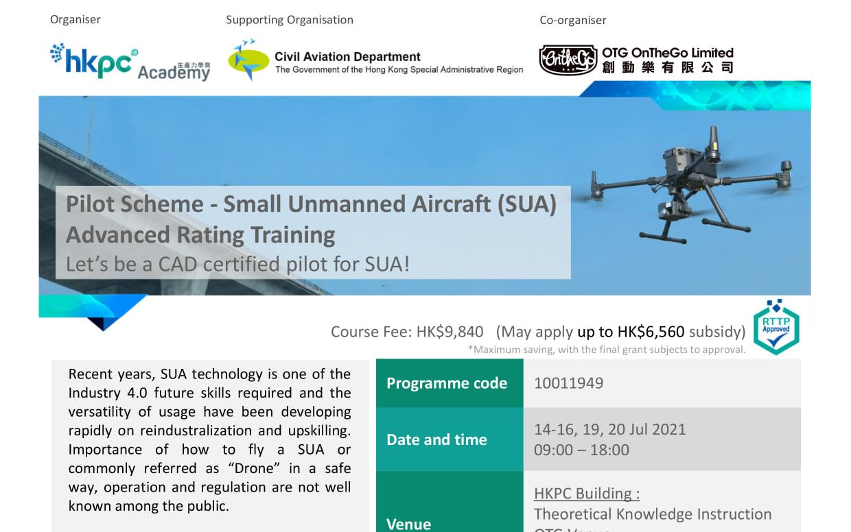 無人機 (Small Unmanned Aircraft -SUA) 進階操作課程